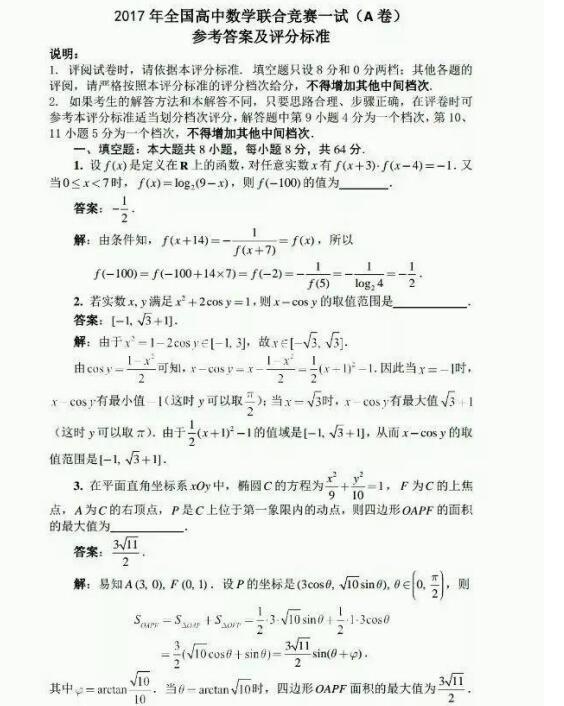 2017全国高中数学联赛答案(A卷)