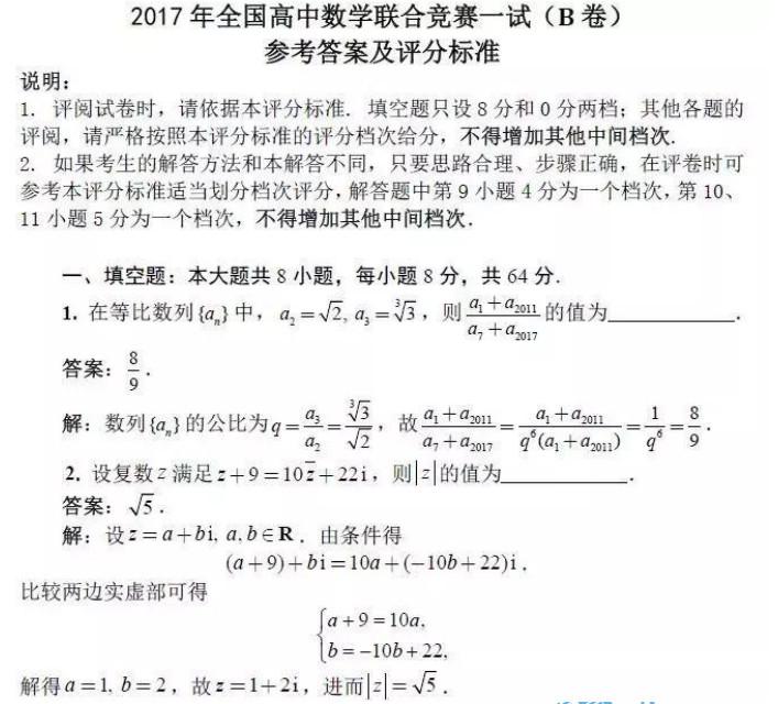 2017全国高中数学联赛答案(B卷)