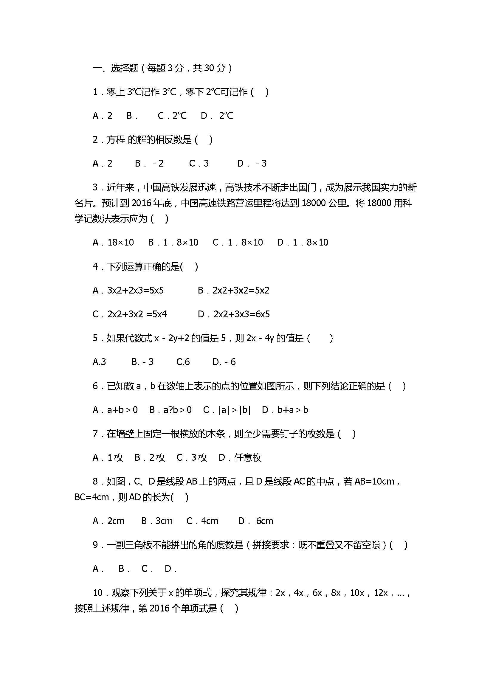2017七年级数学期末试卷附参考答案(满洲里市)