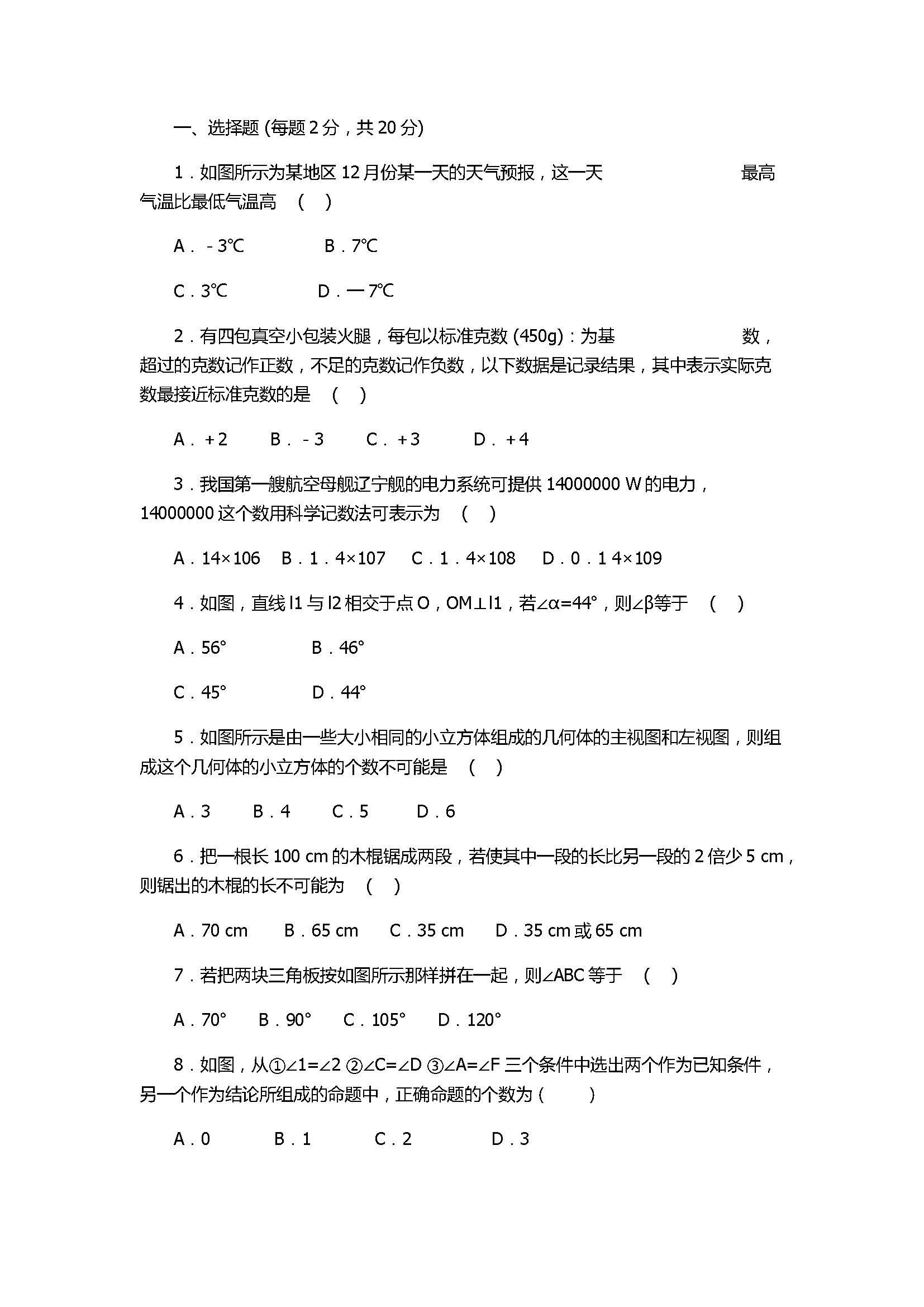 2017七年级数学期末测试卷附参考答案