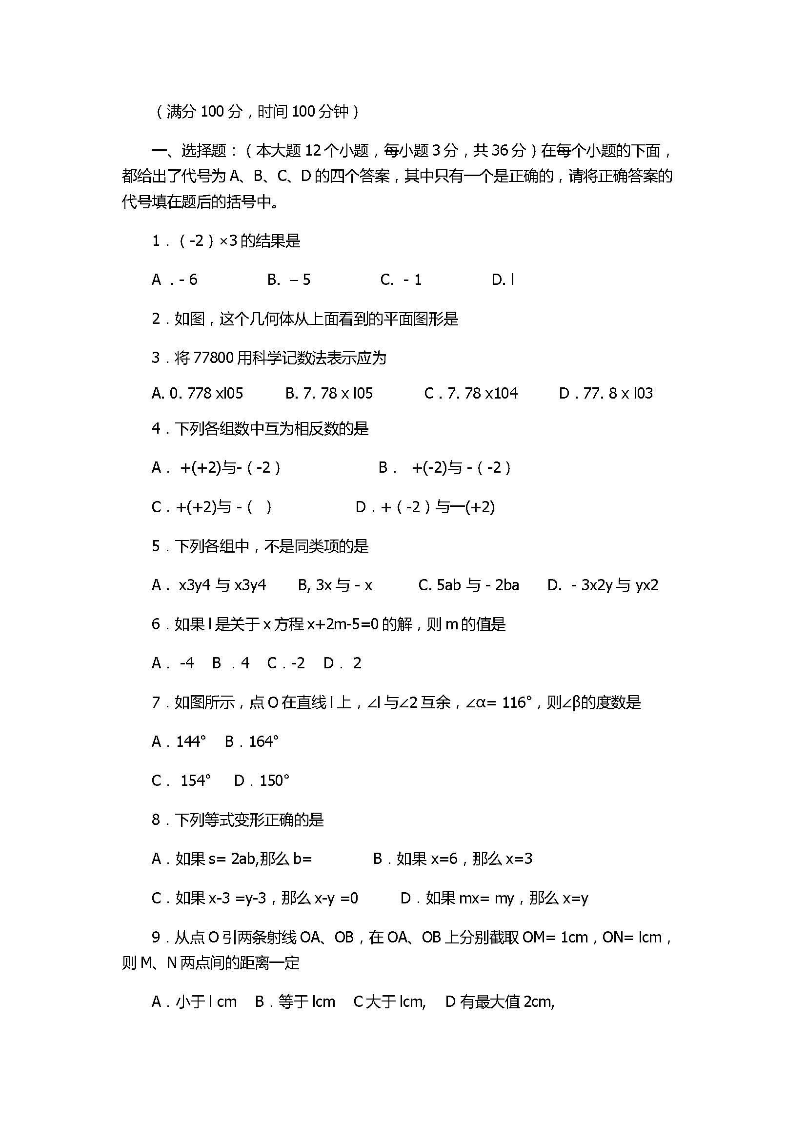 2017七年级数学期末考试题附参考答案(芜湖市)