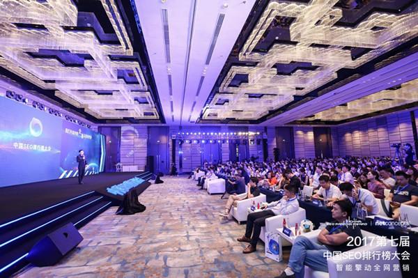 第七届中国SEO排行榜大会在京举行