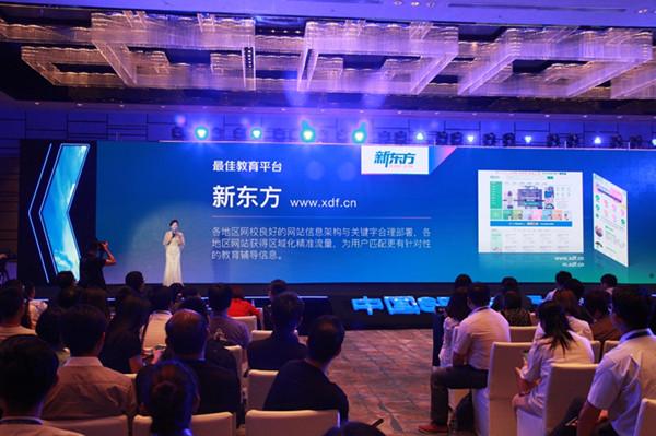 新东方官网荣获年度最佳教育平台