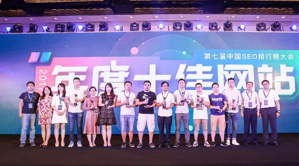 年度十佳网站颁奖 新东方获最佳教育平台(左六)