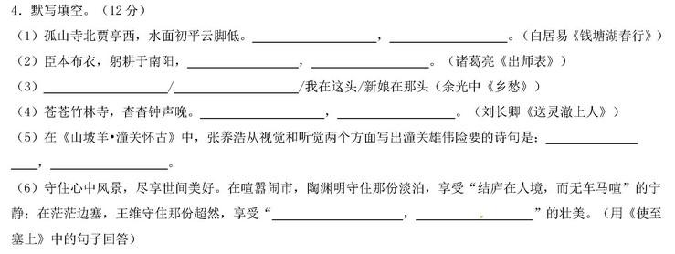 2017全国中考语文古诗文默写试题分类汇编(一)