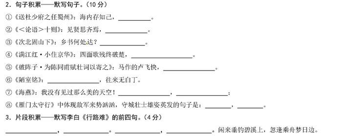 2017全国中考语文古诗文默写试题分类汇编(三)