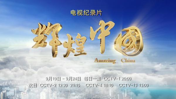 《辉煌中国》纪录片第一集《圆梦工程》于9月20日开播