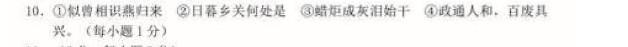 2017全国中考语文古诗文默写试题分类汇编(七)