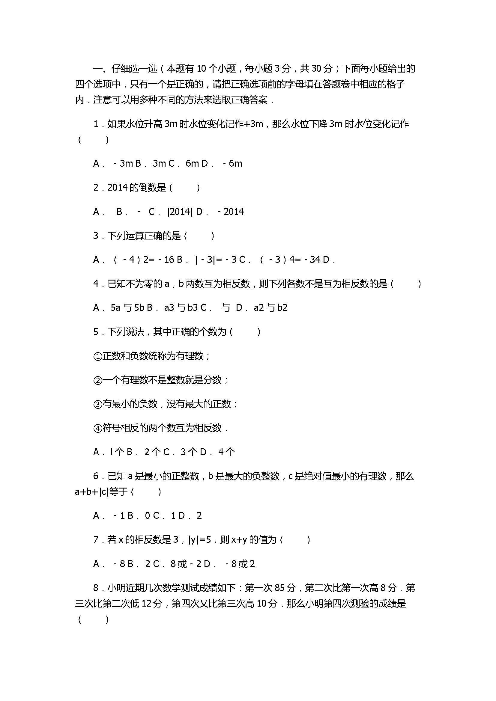 2017七年级数学月考试卷含答案和试题解释(浙江省杭州市)