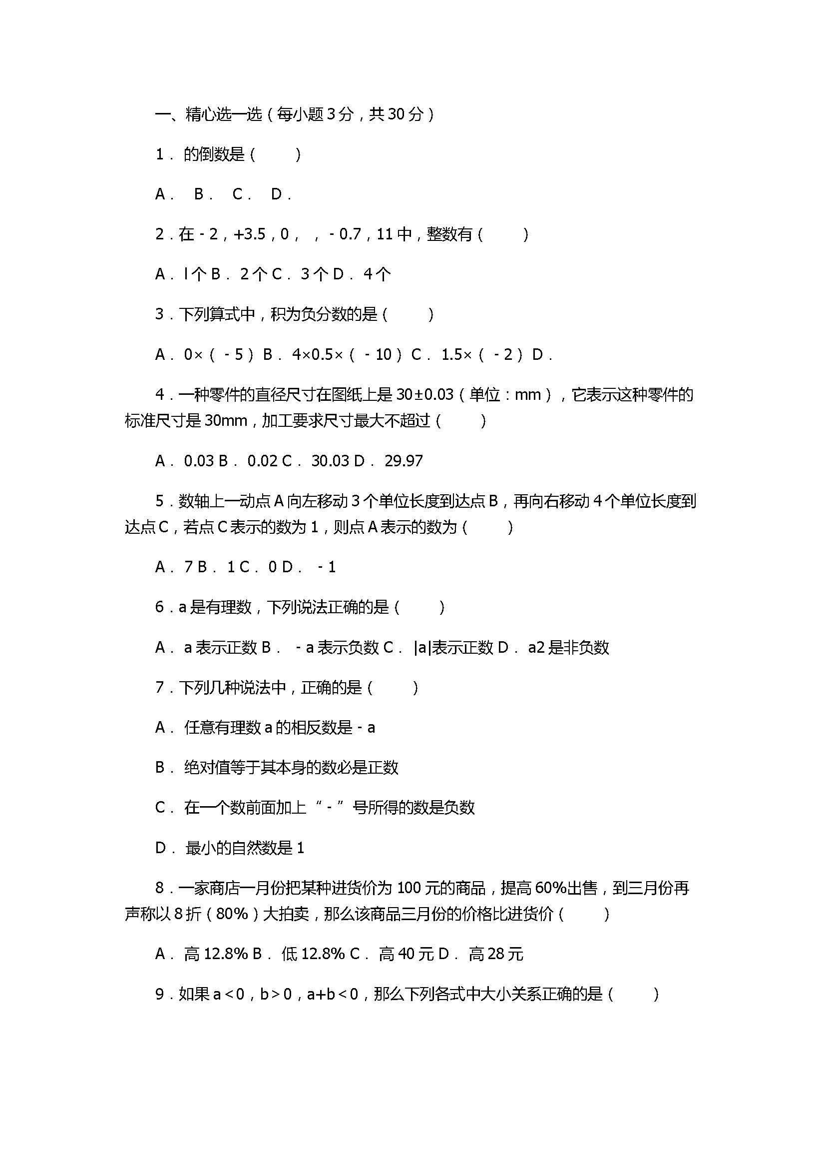 2017七年级数学月考试卷含参考答案和解释(广西省贵港市)