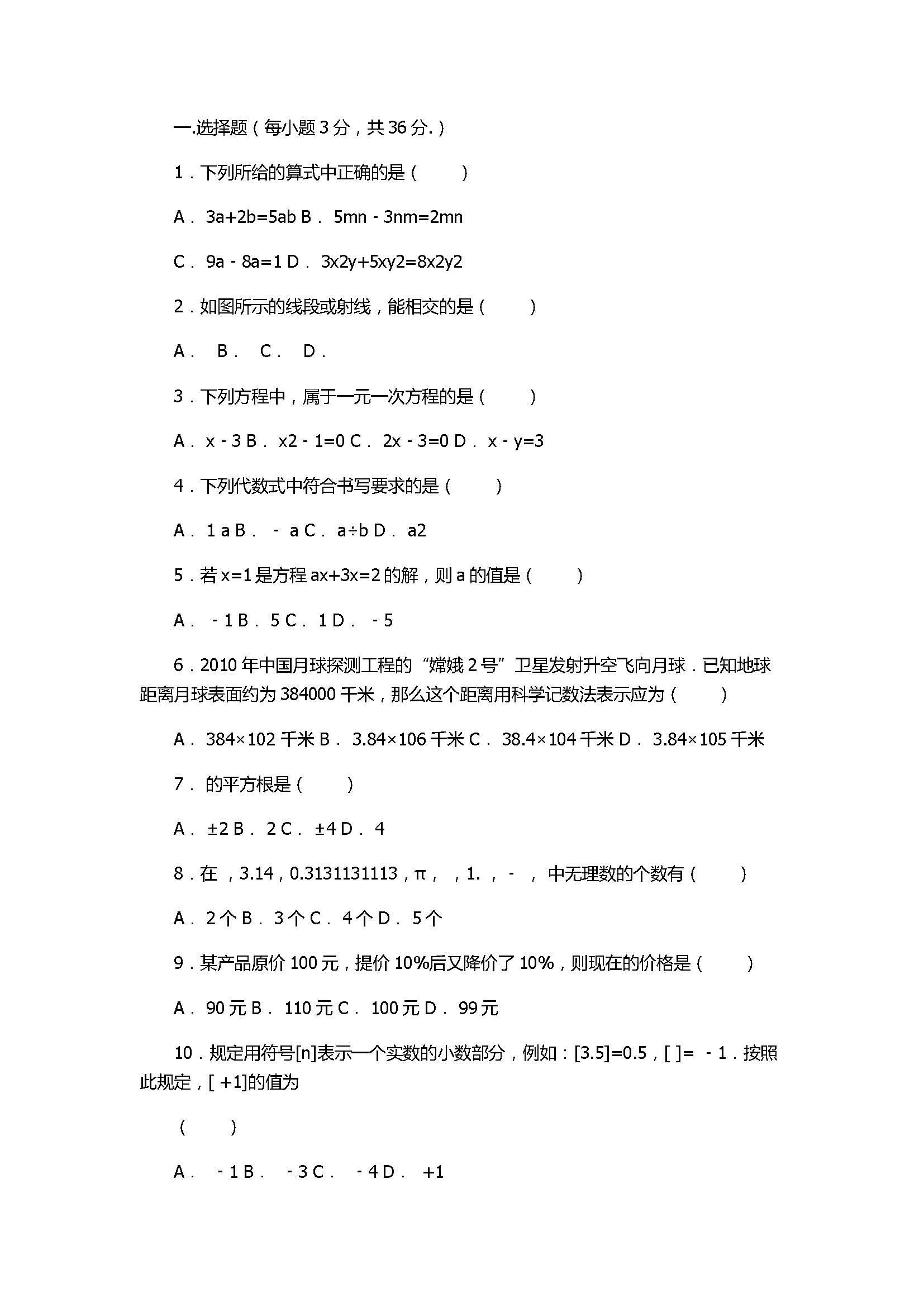 2017七年级数学第3次月考试卷含答案及解析(浙江省宁波市)
