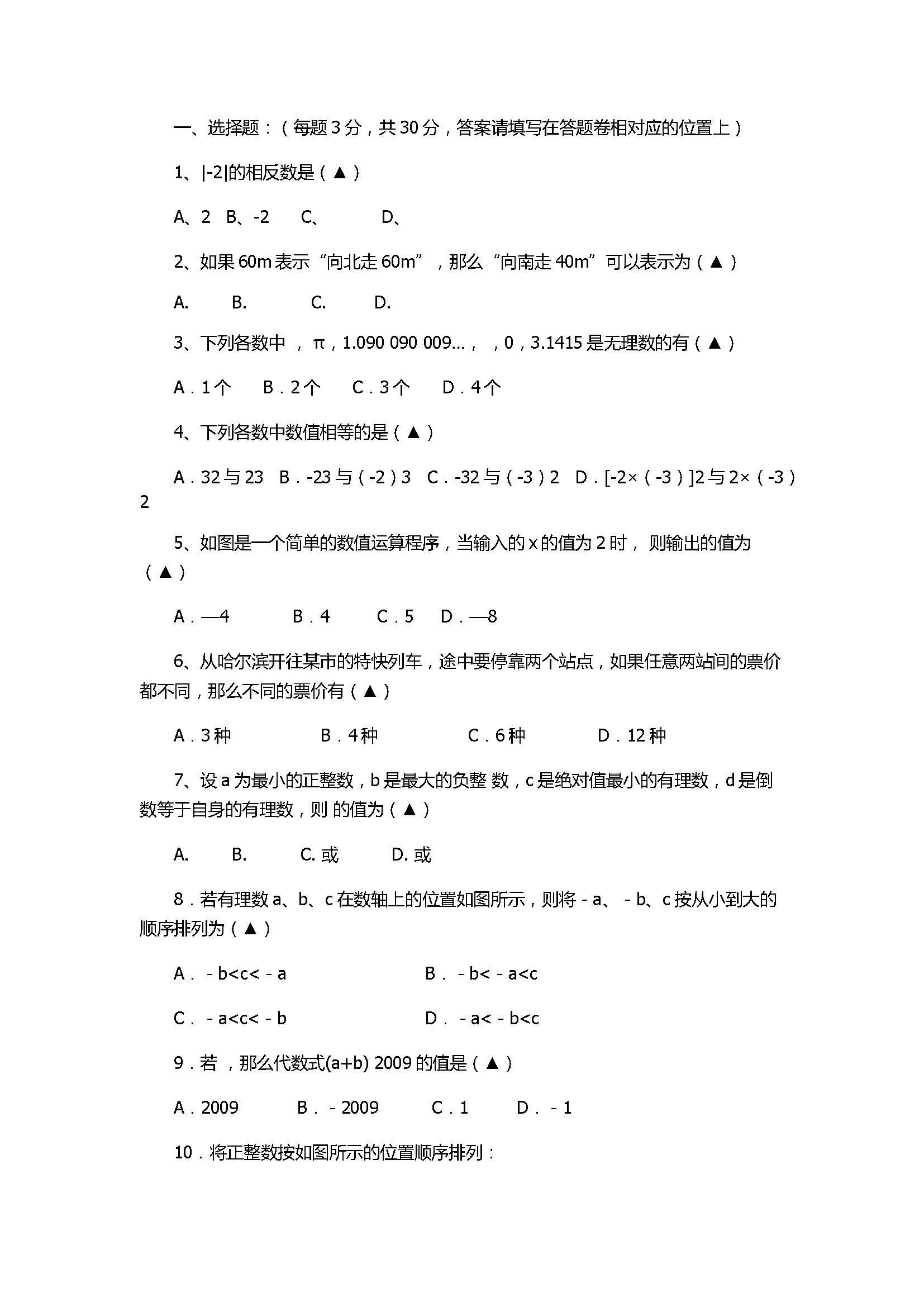2017七年级数学阶段性测试题含参考答案