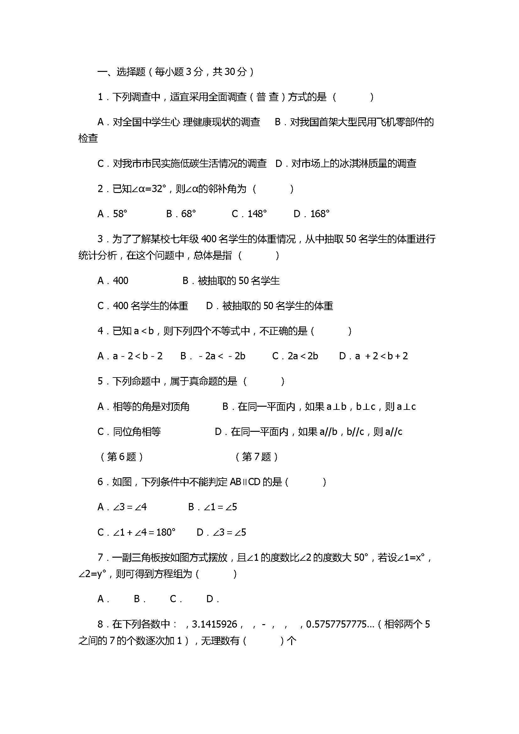 2017七年级英语期末试题及参考答案(夏津县)