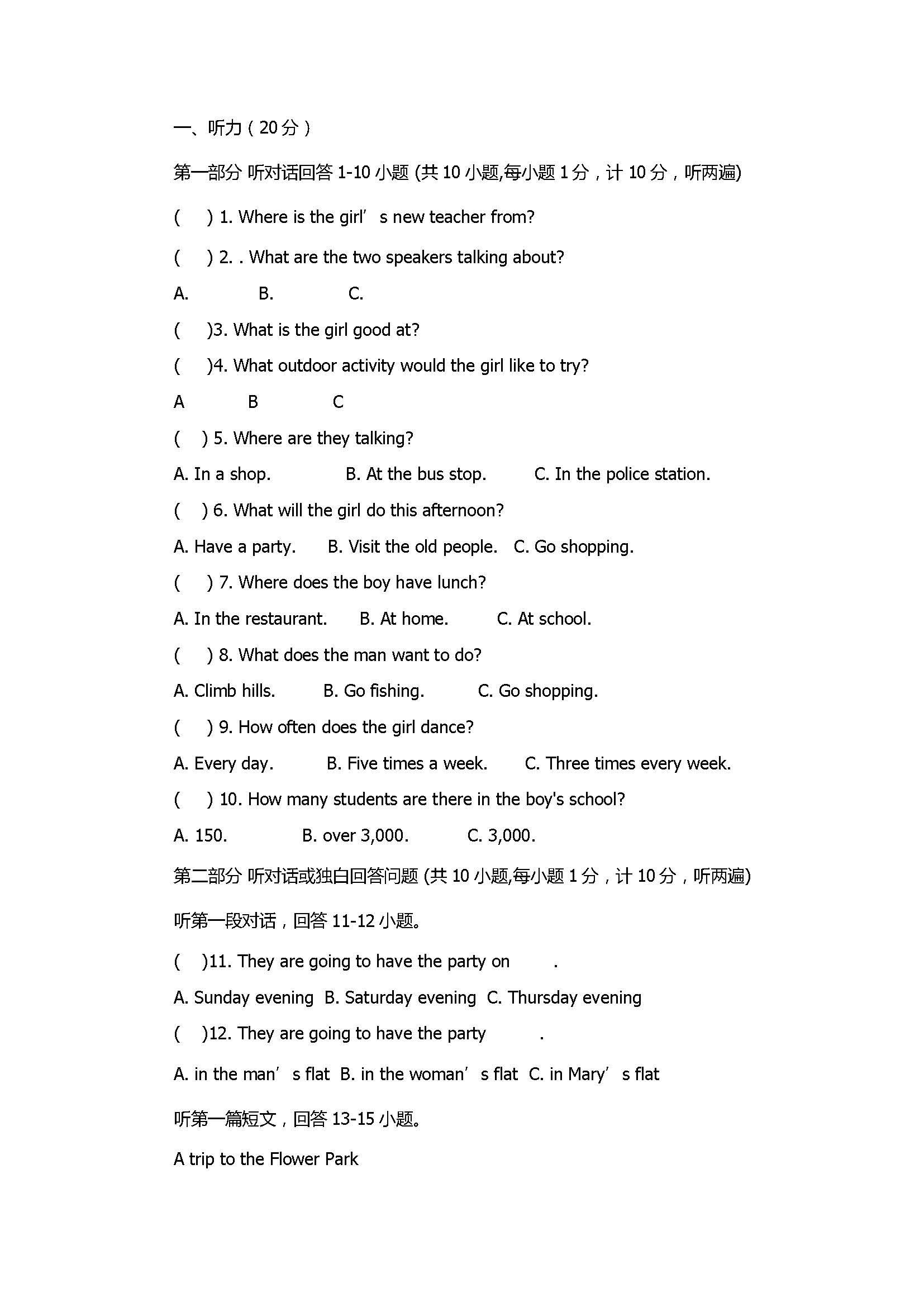 2017七年级英语期末质量检测试卷含参考答案