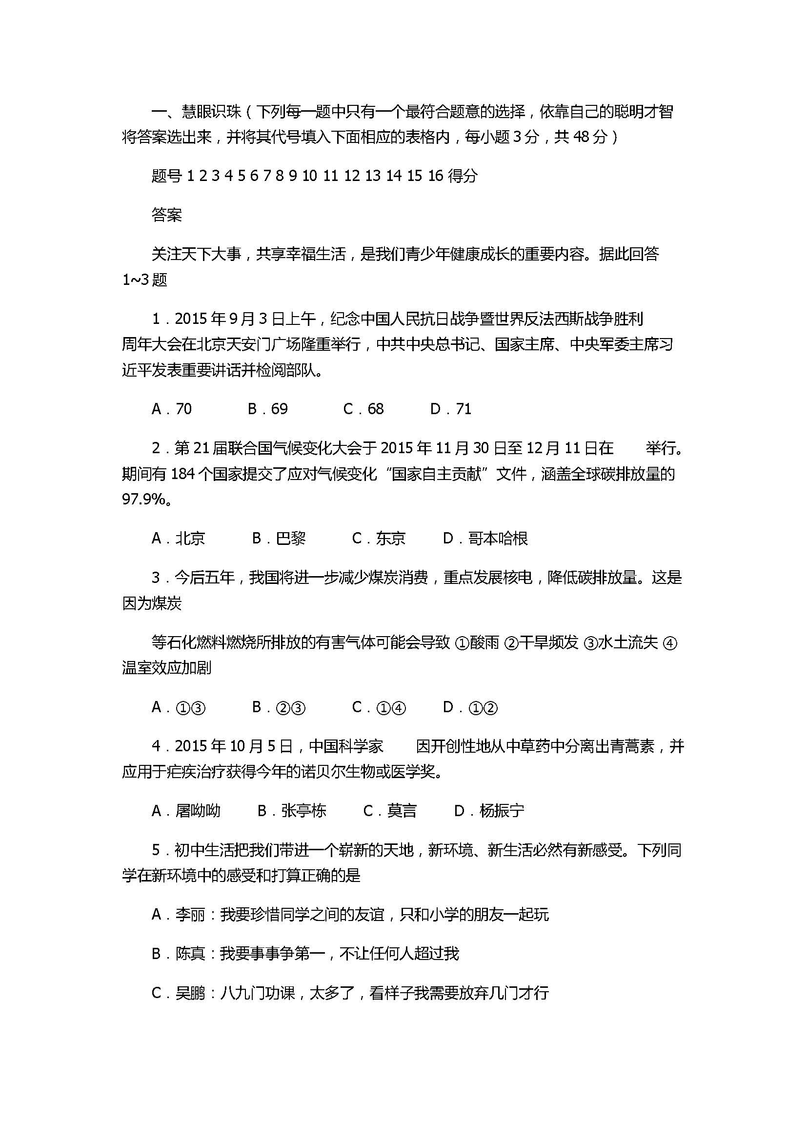 2017七年级思想品德期末试卷含参考答案(湘潭市)