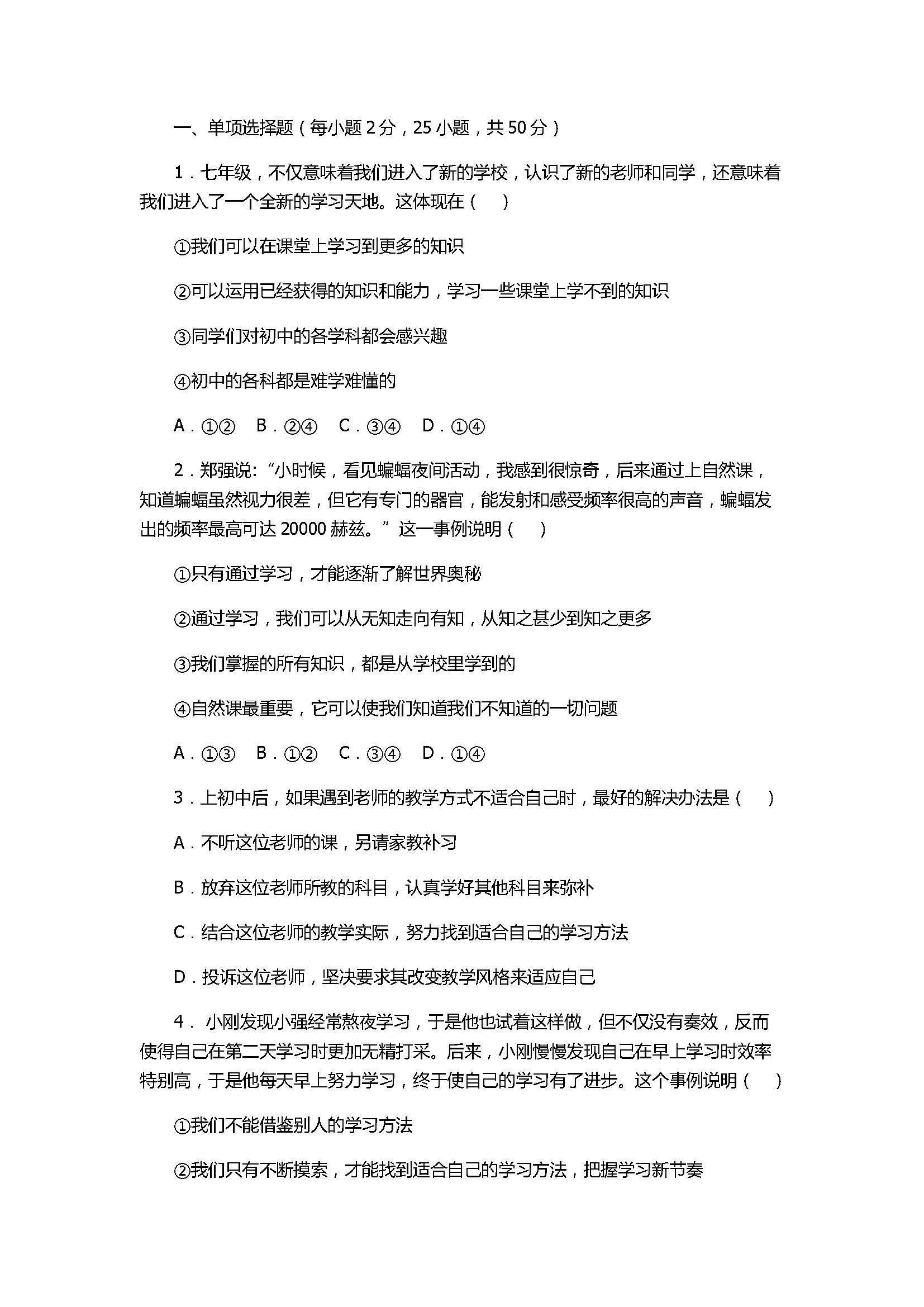 2017七年级政治期末六校联考试卷含参考答案(云南省腾冲县)