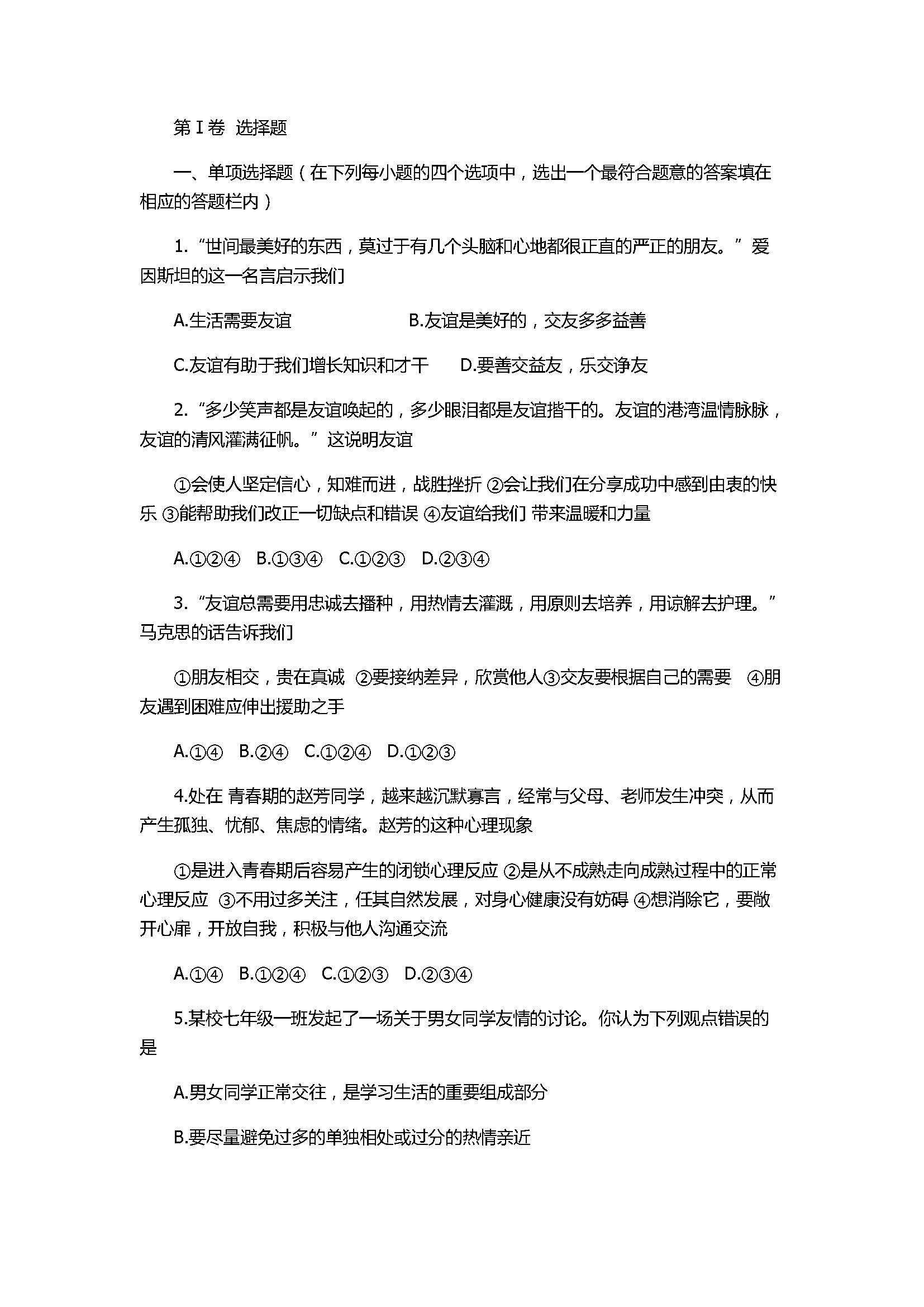 2017七年级道德与法治期末试题附答案(阳信县)