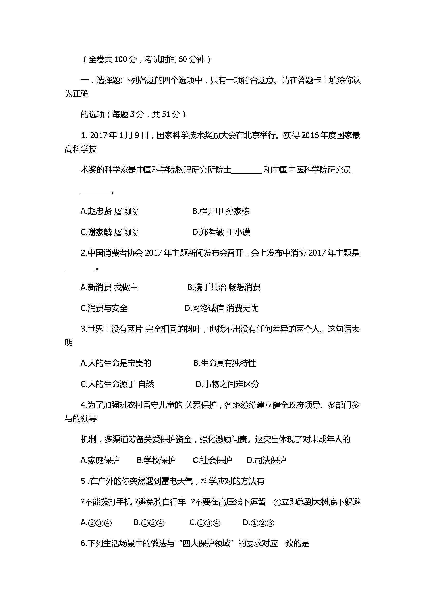 2017七年级道德与法治期末试卷附参考答案(徐州市)