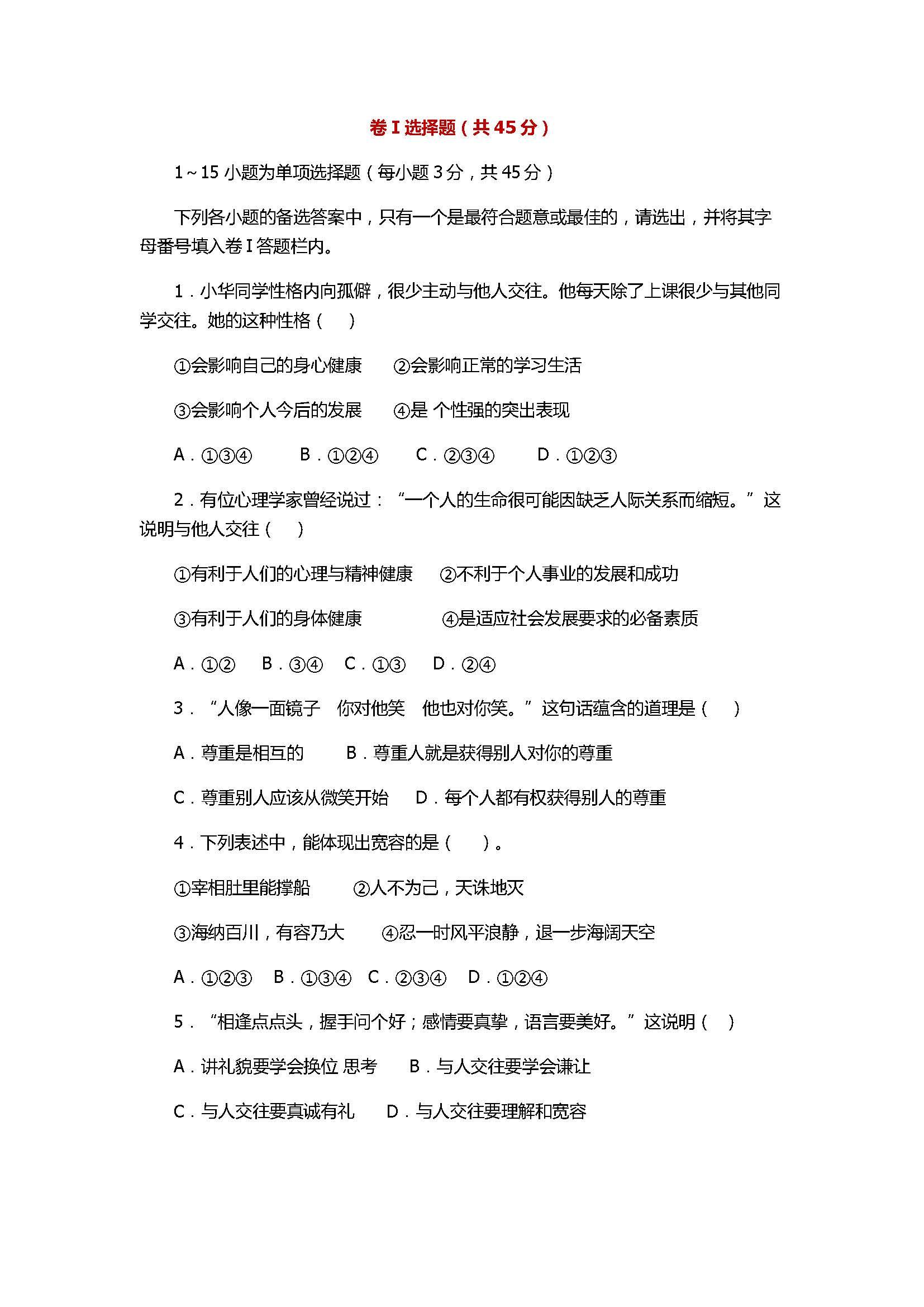 2017七年级道德与法制期中试卷带参考答案(岳池县)