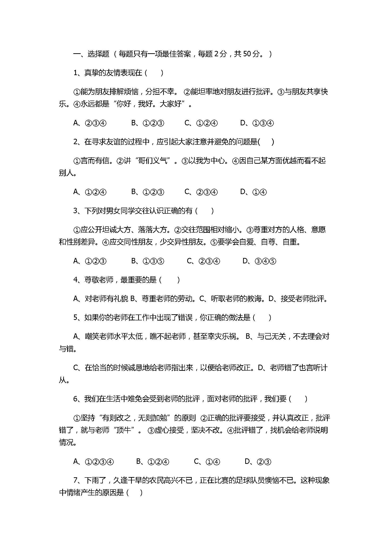 2017七年级道德与法治期末试题含参考答案(临沭县)