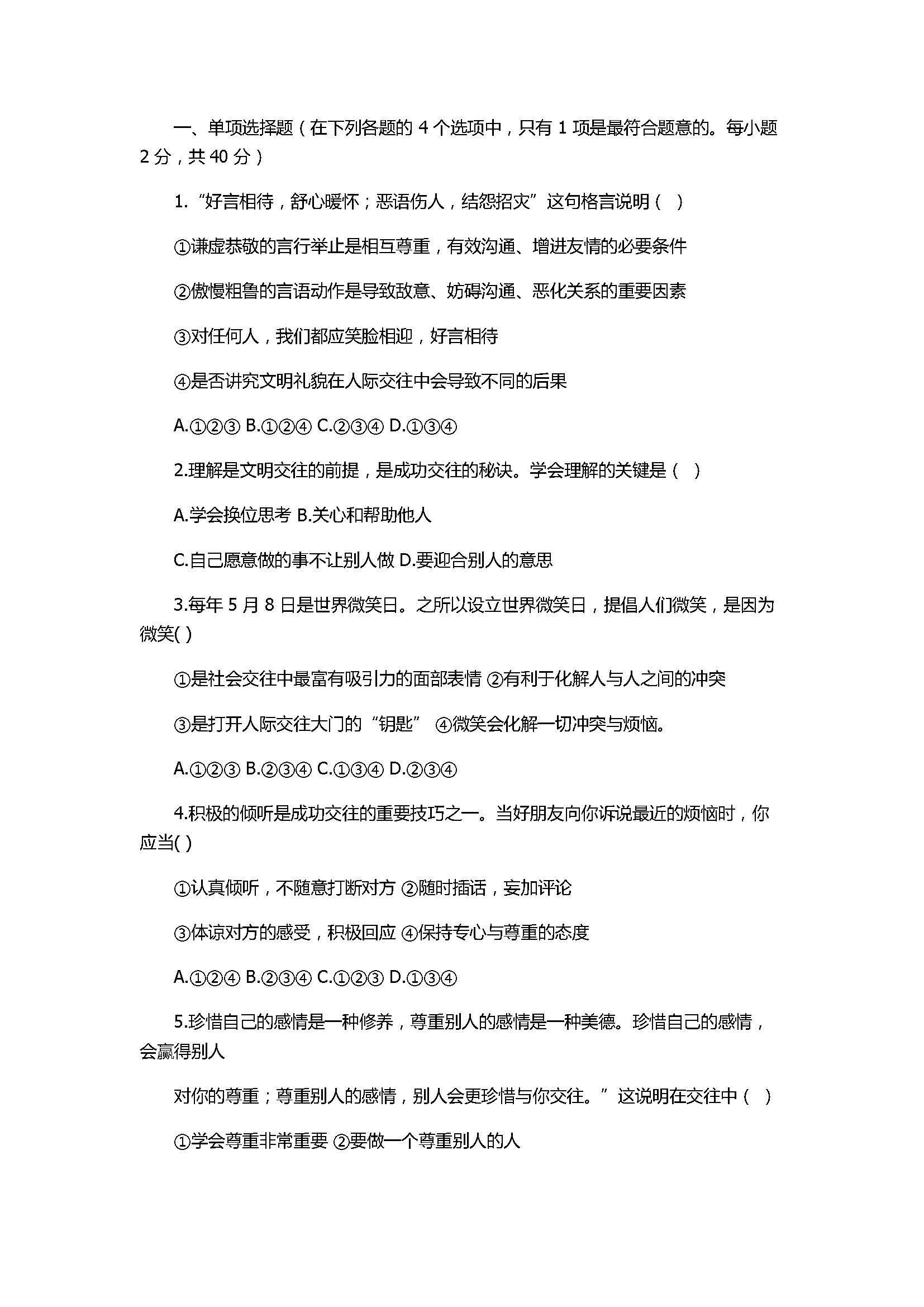 2017七年级道德与法治期末试题附答案(济南市槐荫区)