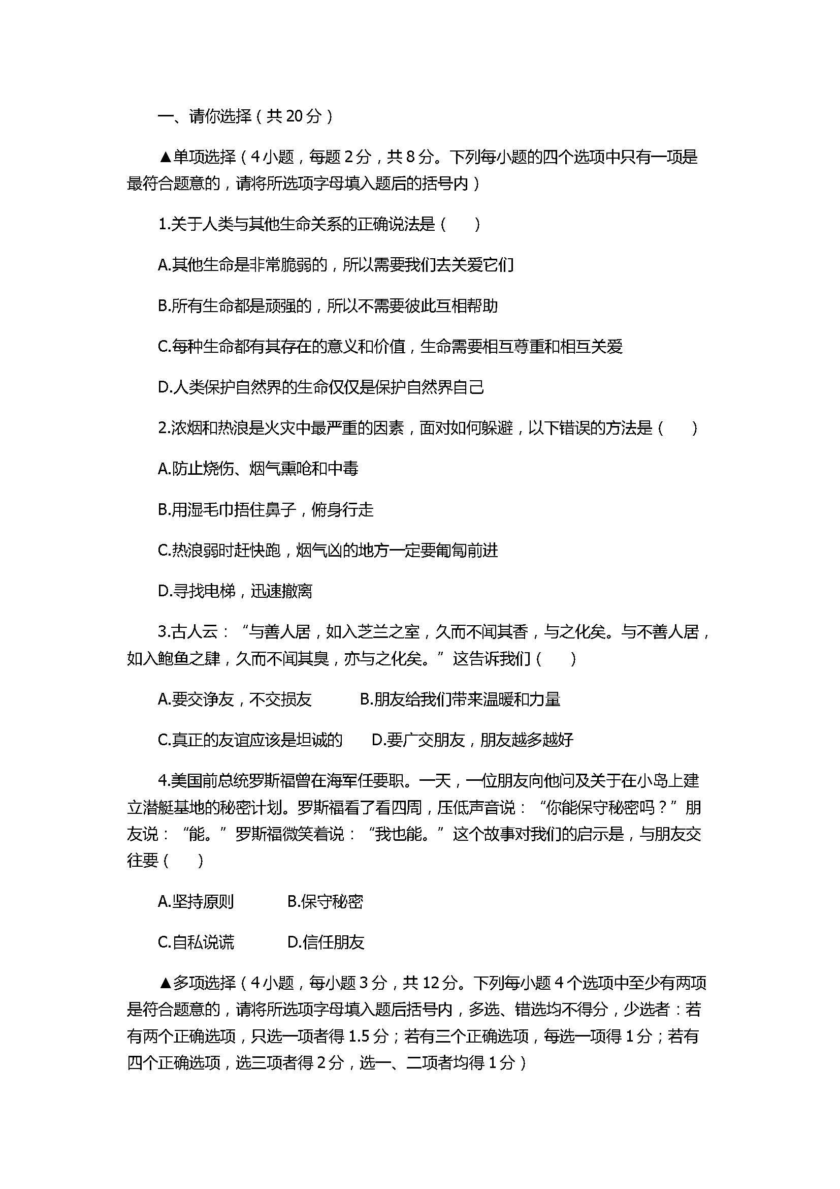2017七年级道德与法治期末试题带参考答案(西华县)