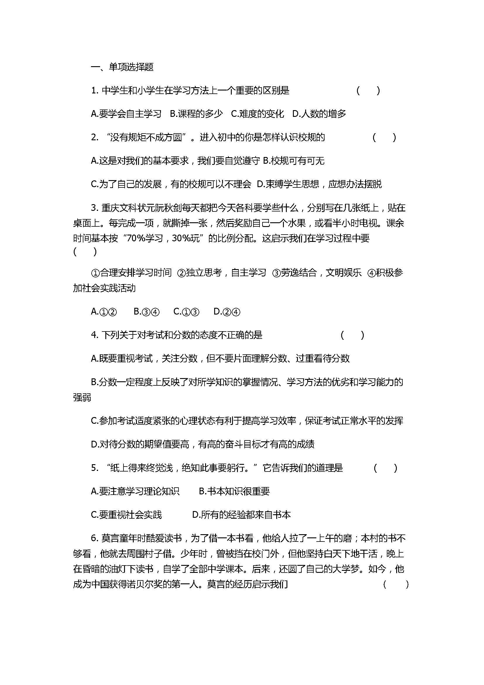 2017七年级道德与法治期末复习题含答案(乐山市沐川县)