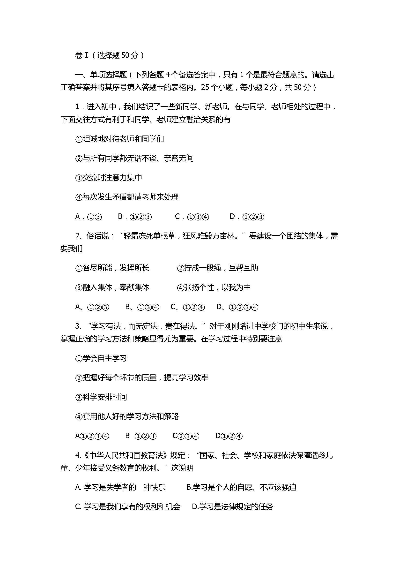 2017初一年级政治期末试题含参考答案(宁城县)