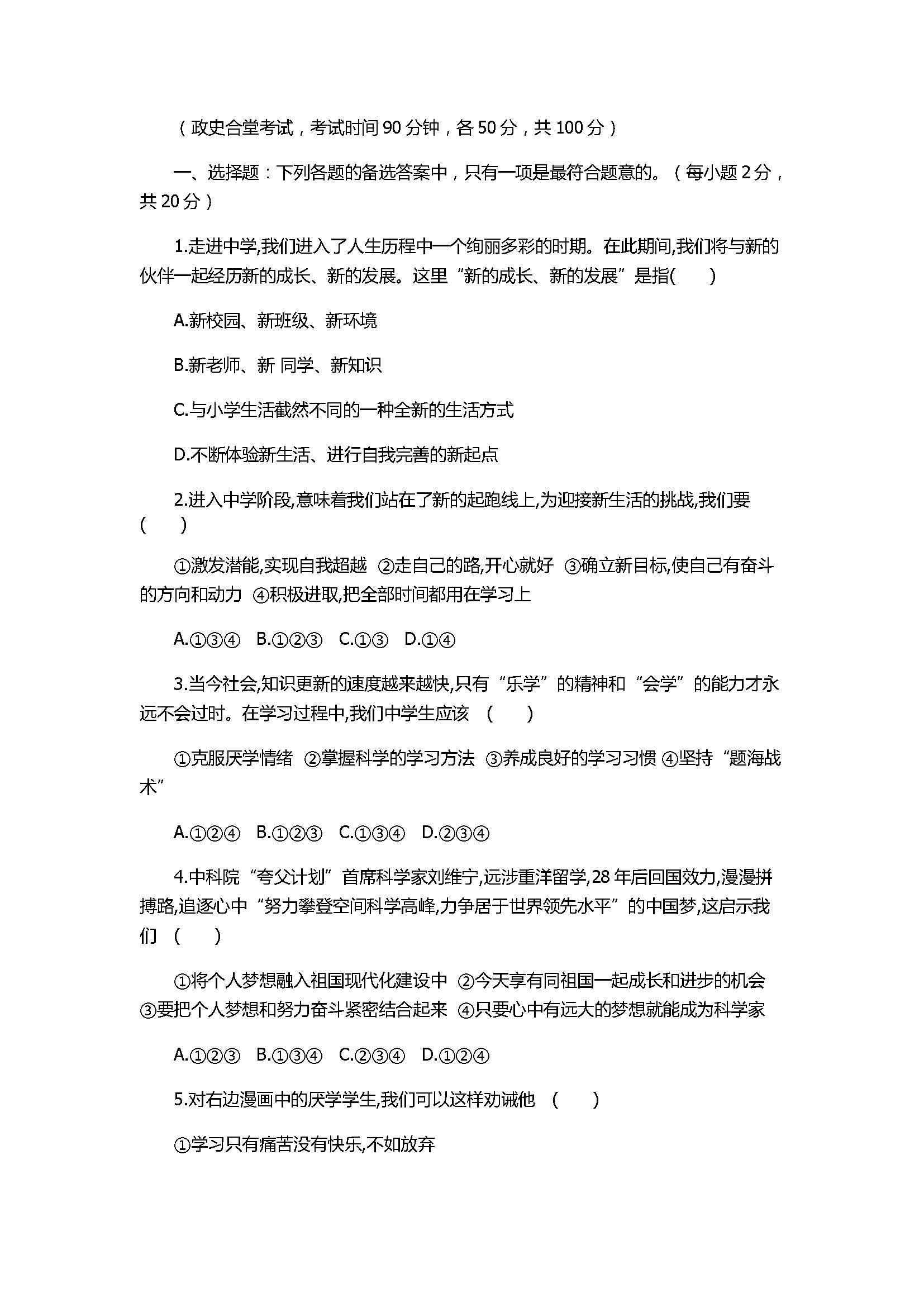 2017八年级政治期中检测试题带答案(江津区)