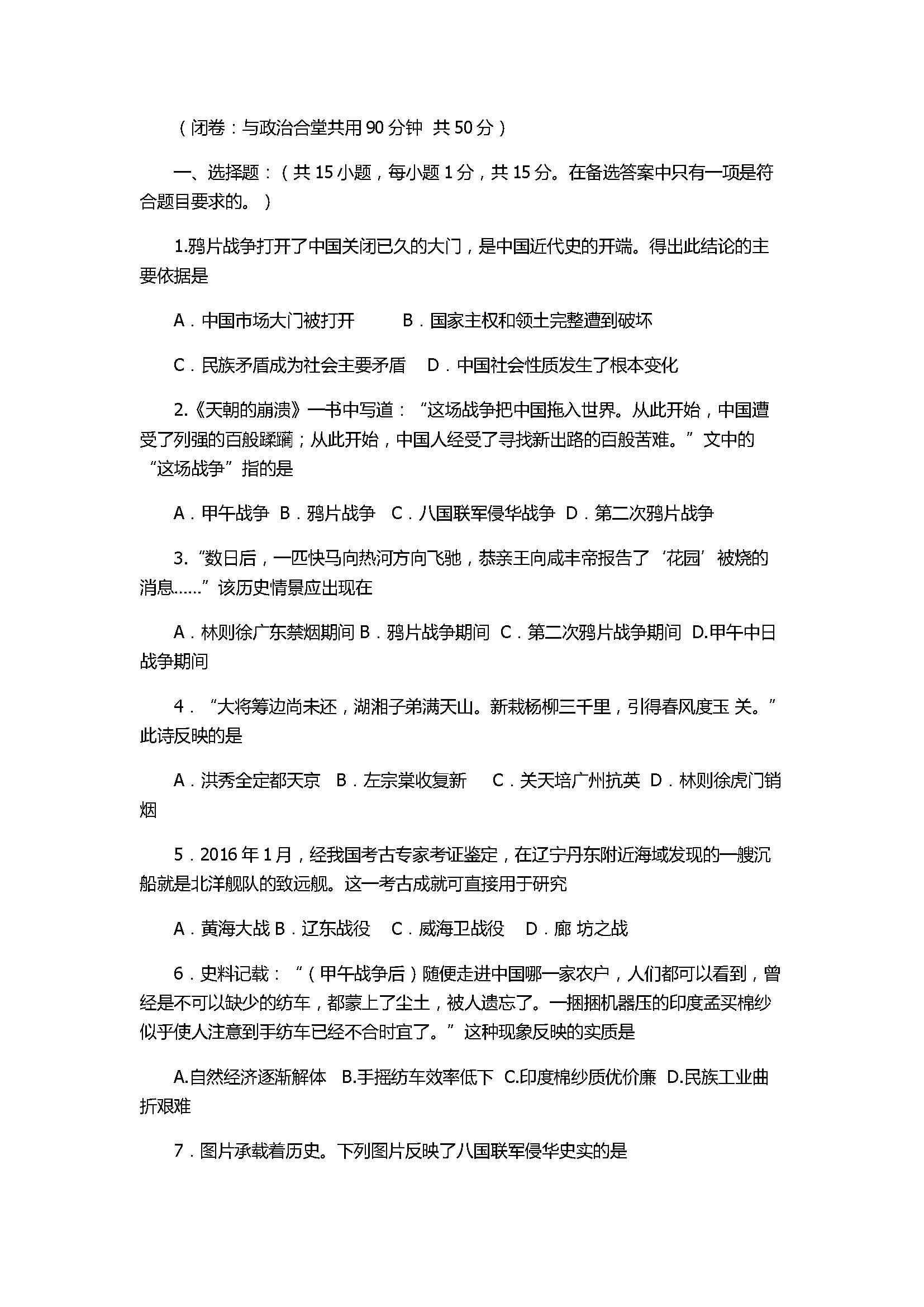 2017八年级历史期中试题含参考答案(江津地区)