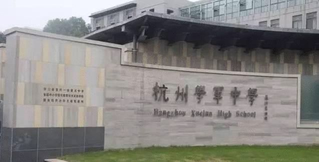 2018年汉阳高中杭州职业高中图片