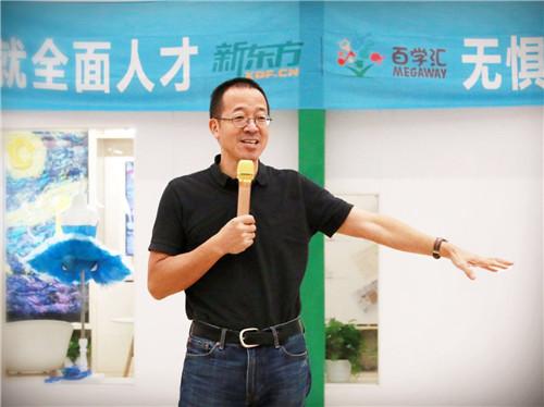 俞敏洪老师传授家长培养孩子成功的七大法宝
