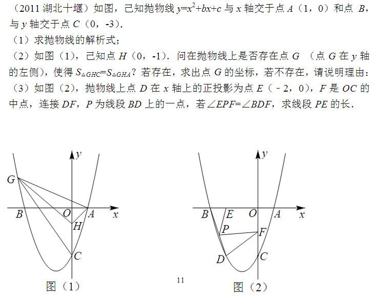 中考数学面积问题综合计算题压轴题精选(二)