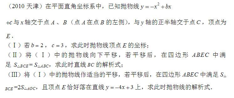 中考数学面积问题综合计算题压轴题精选(三)