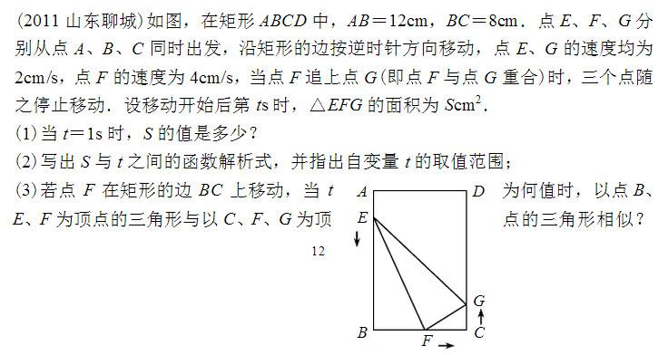 中考数学面积问题综合计算题压轴题精选(五)