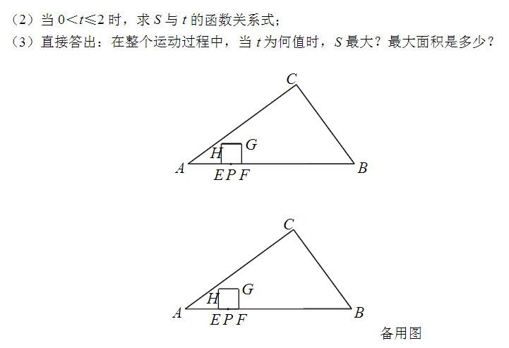 中考数学面积问题综合计算题压轴题精选(六)