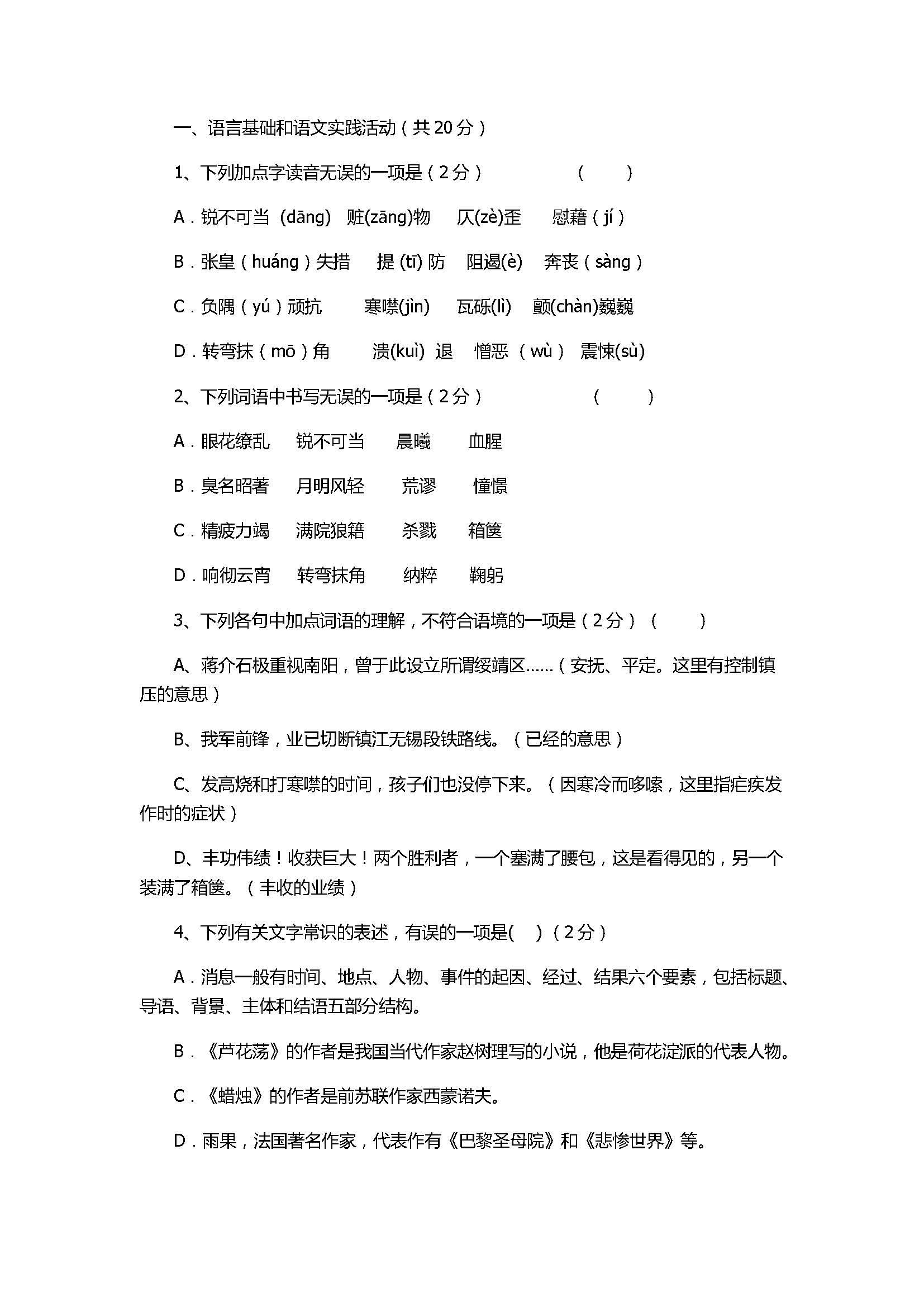 2017八年级语文综合能力测试题附答案(人教版)