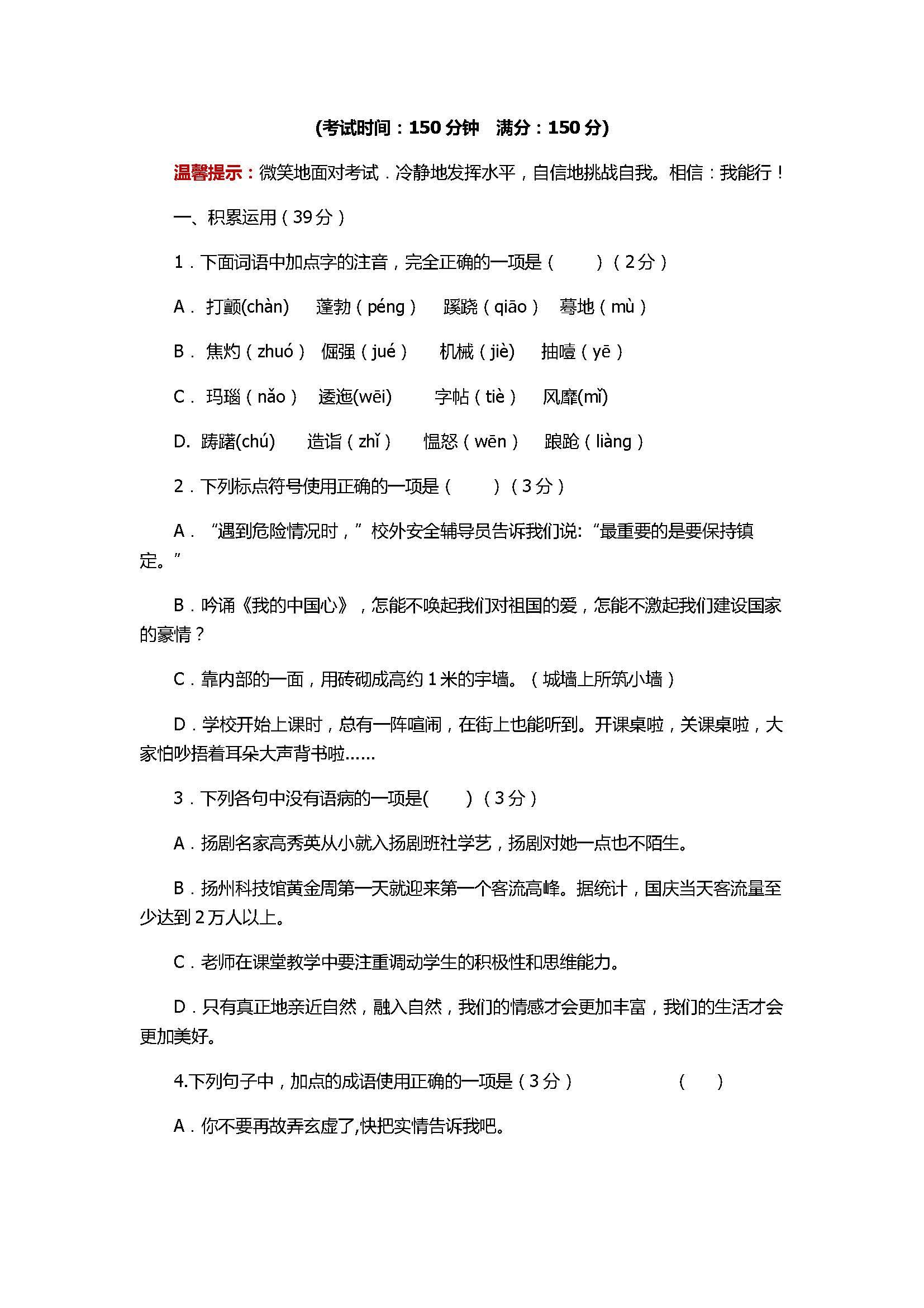 2017八年级语文检测试题含参考答案( 江都区空港中学)
