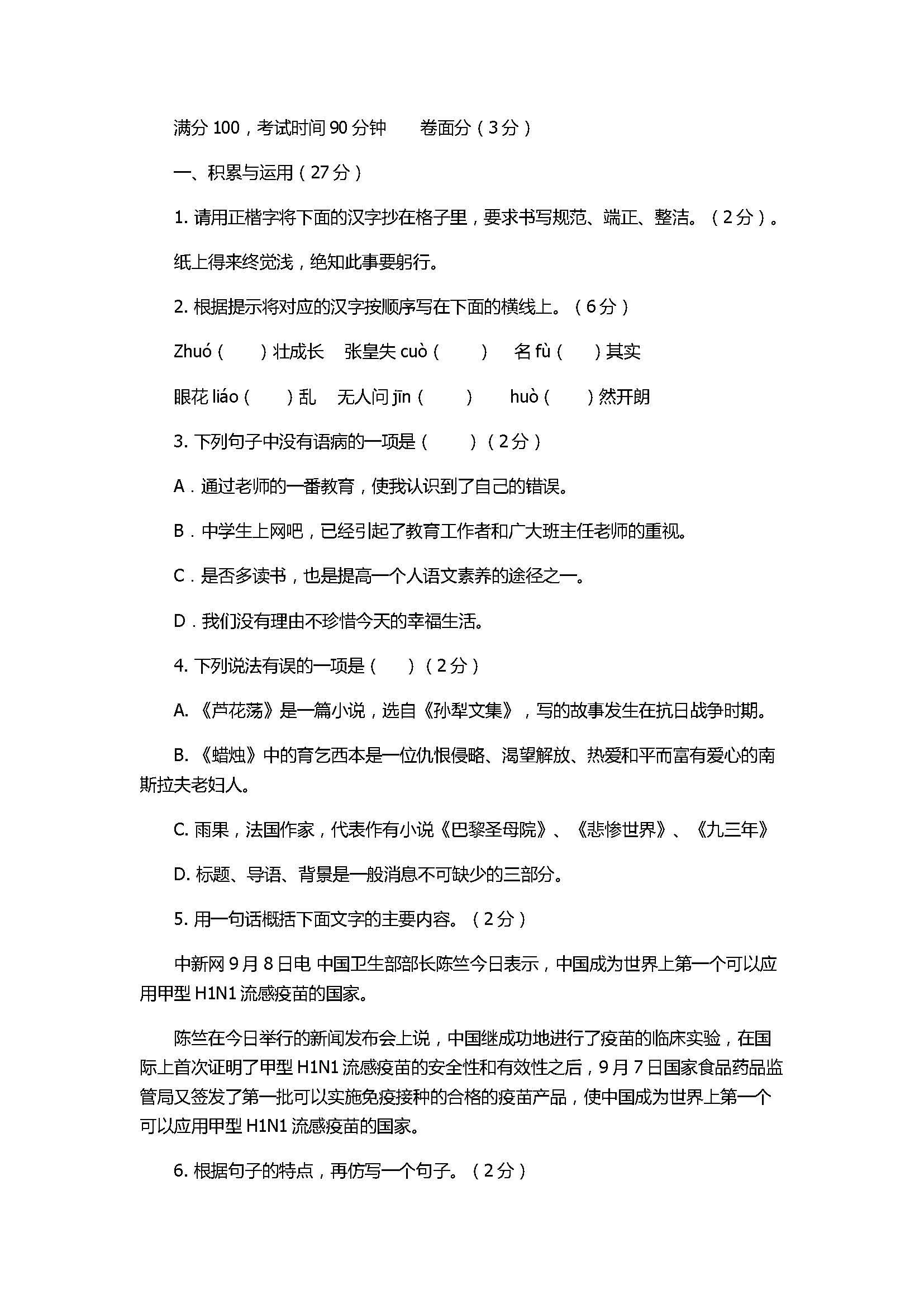 2017初二年级语文月考试卷附参考答案(人教版)