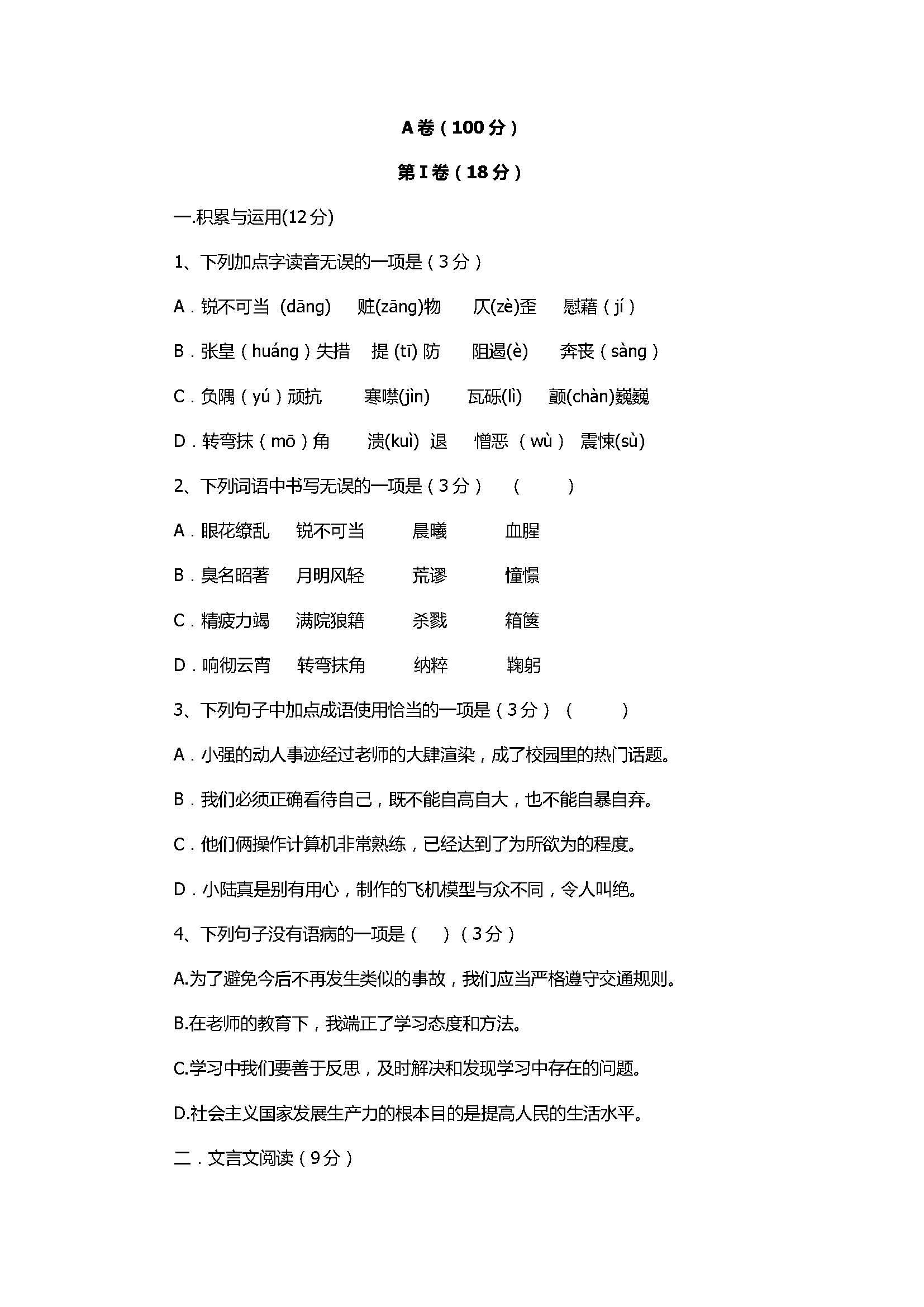 七一青城山学校2017八年级语文月考试卷含答案(人教版)