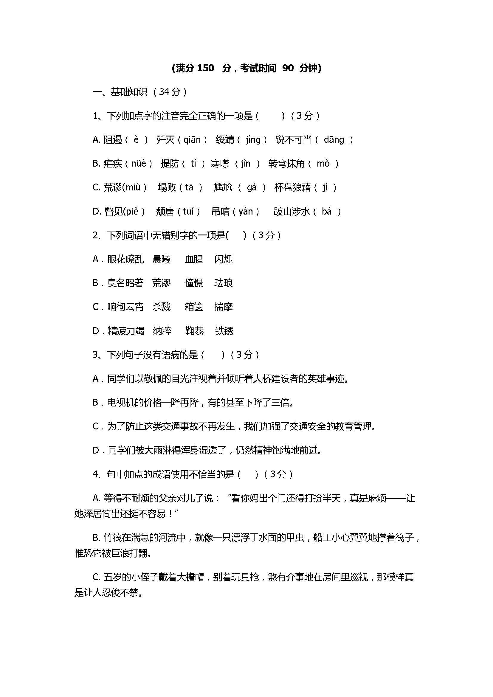 人教版2017八年级语文阶段测试卷附参考答案(重庆市重点中学)