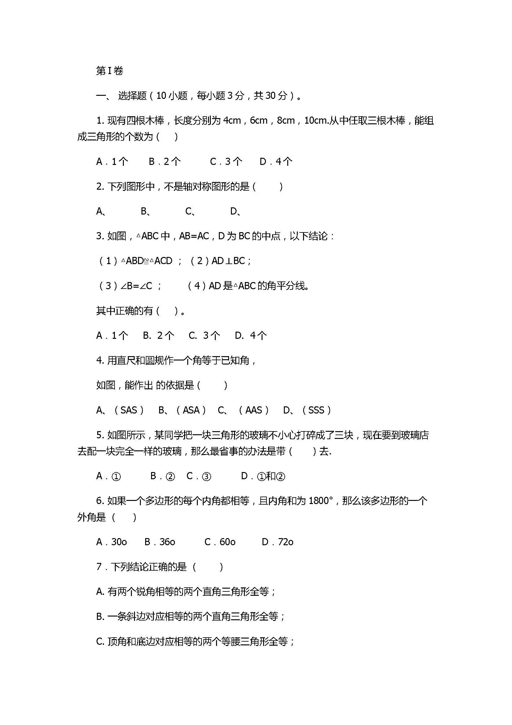 2017八年级数学期中检测试卷附参考答案2(青岛版)