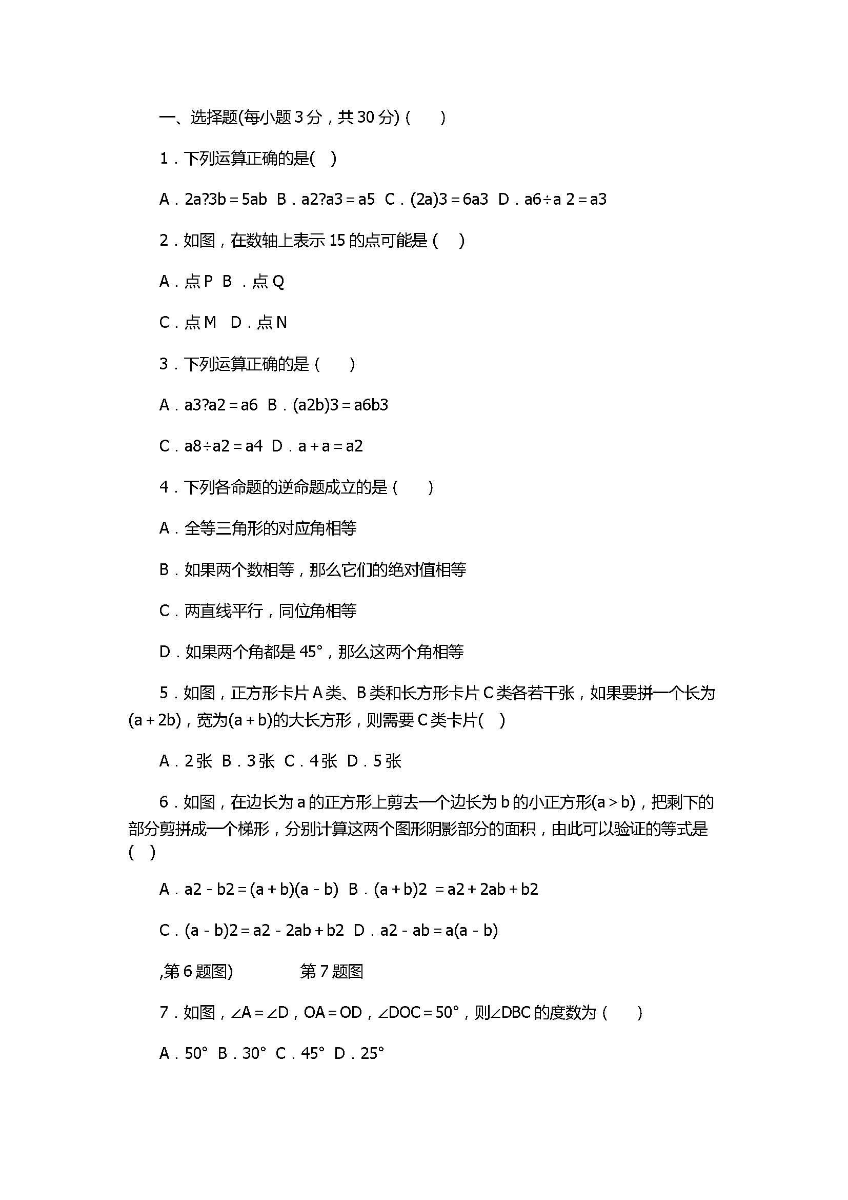 2017八年级数学期中达标检测试卷附参考答案(华东师大版)