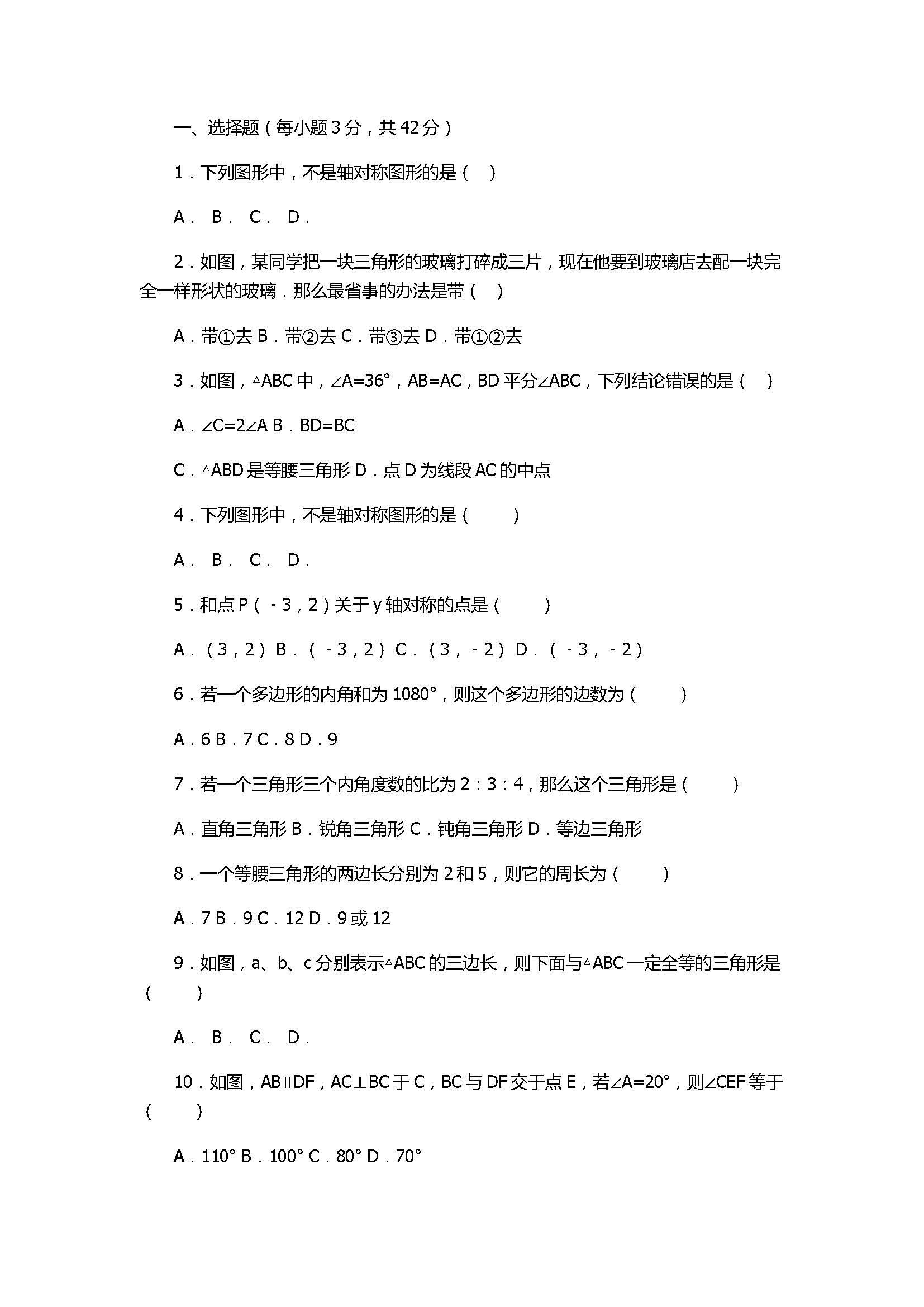 人教版2017八年级数学期中试卷含答案和解释(无为尚文学校)
