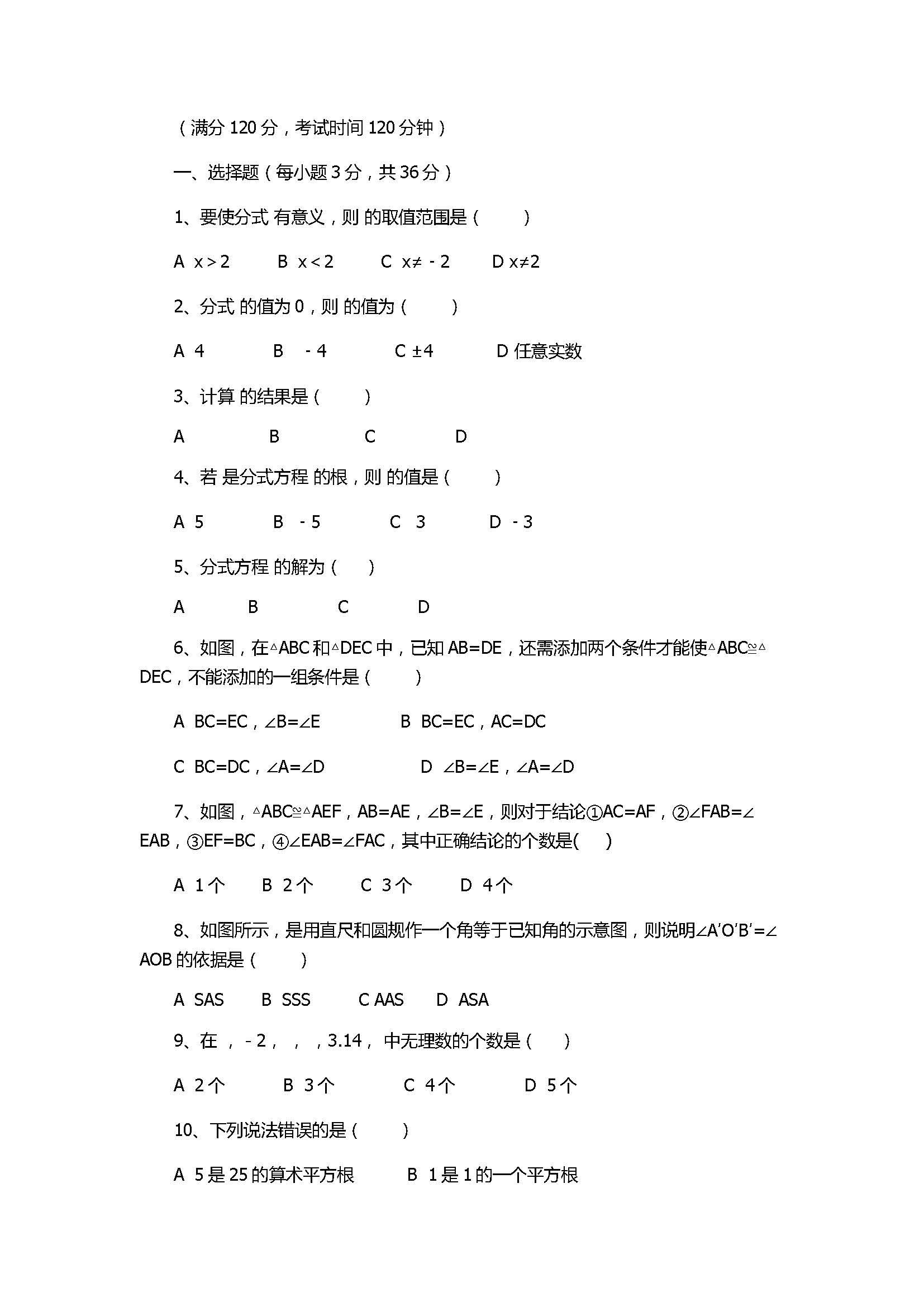 河北省邢台2017八年级数学期中考试卷带参考答案(冀教版)