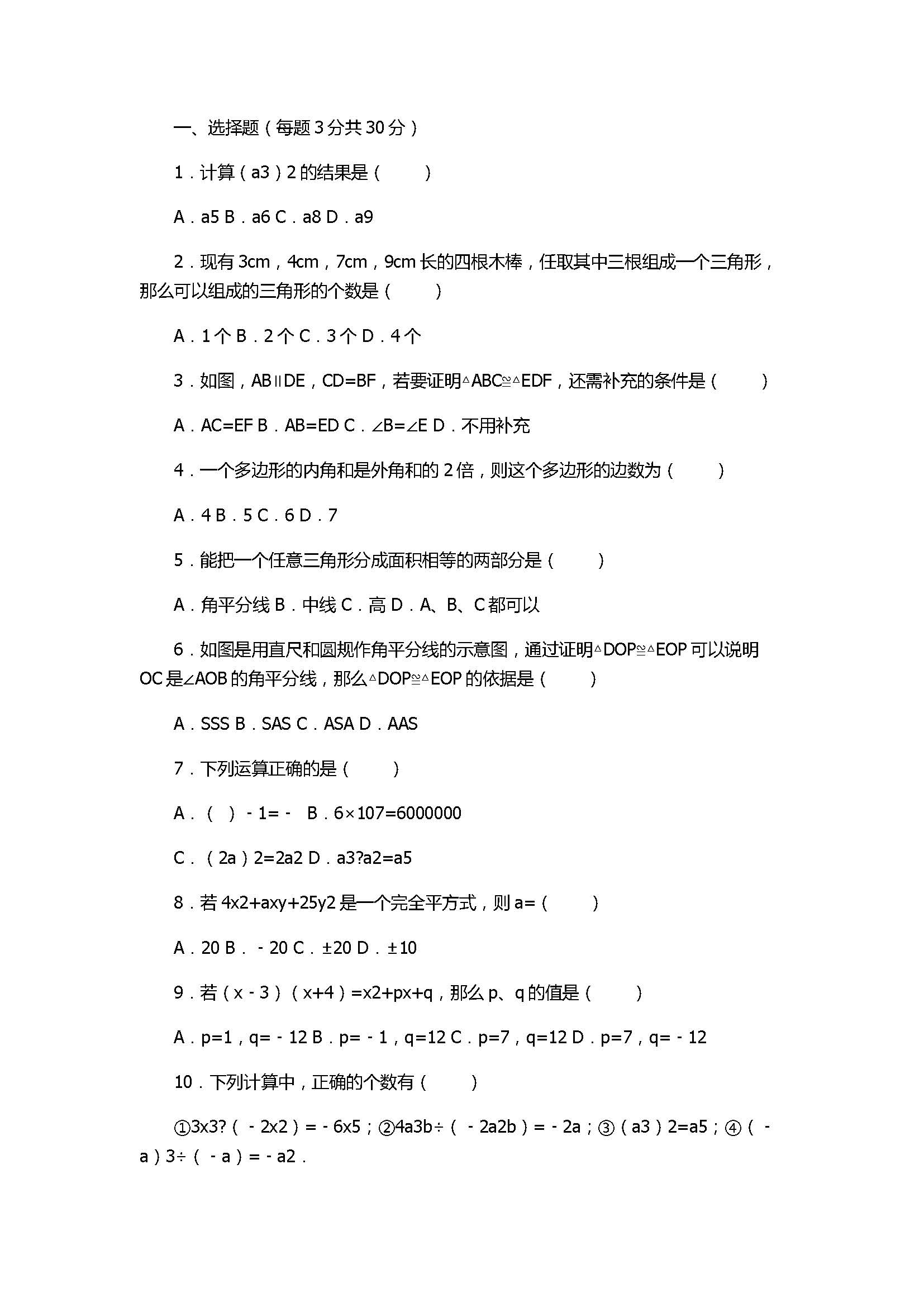 2017八年级数学期中试卷带答案及解释(常州市x藏民族中学)