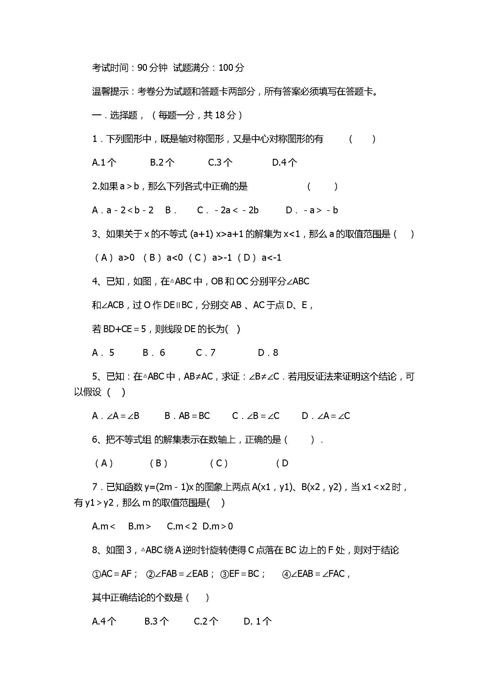 2017八年级下册期中数学试卷附参考答案(丹东七中)