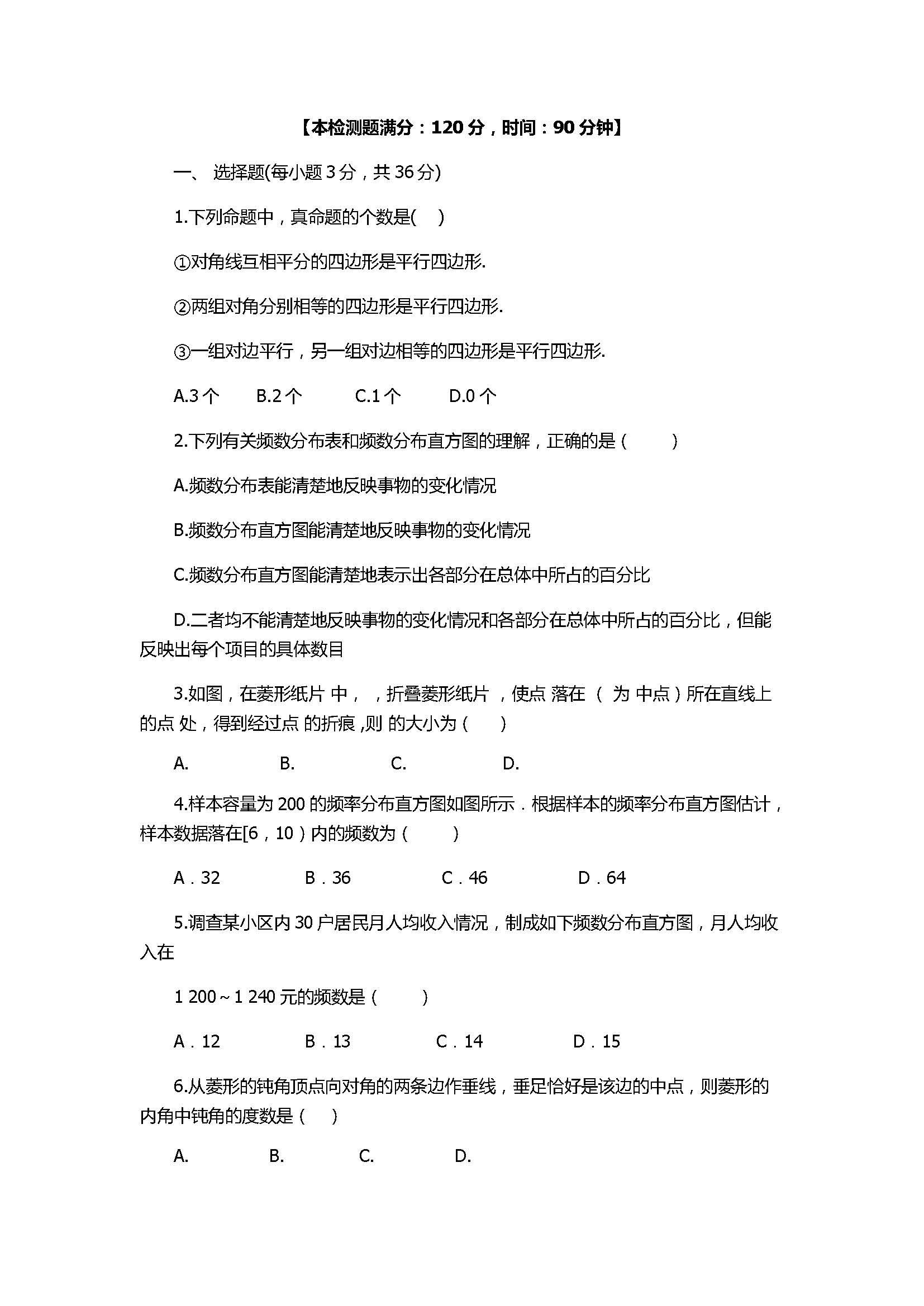 2017八年级数学下册期中检测试题带参考答案(苏科版)