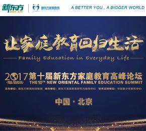 第十届新东方家庭教育高峰论坛