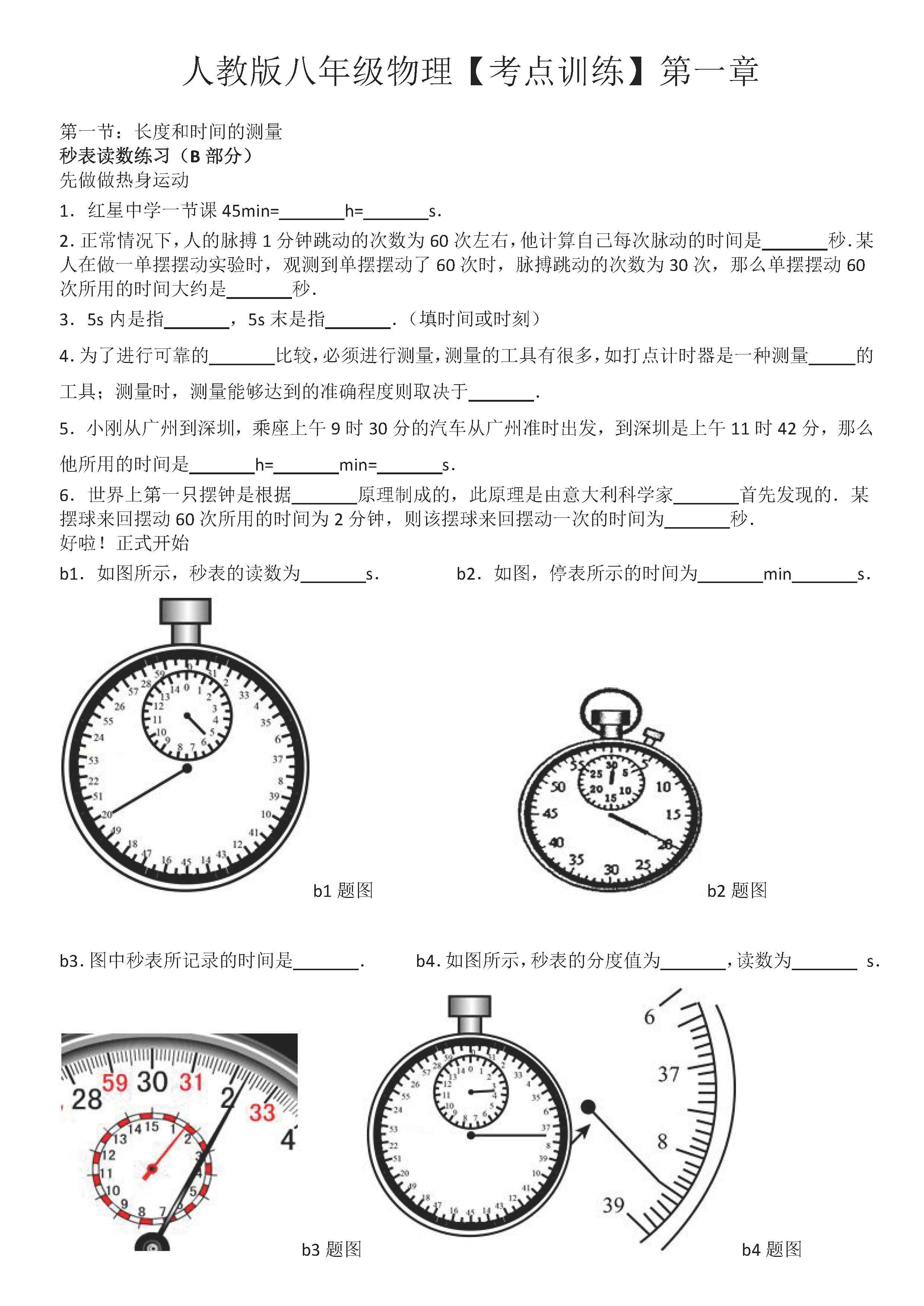 八年级物理长度和时间的测量考点专项练习题